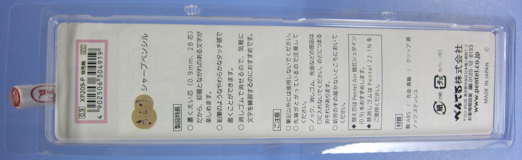 XP209-P Rear