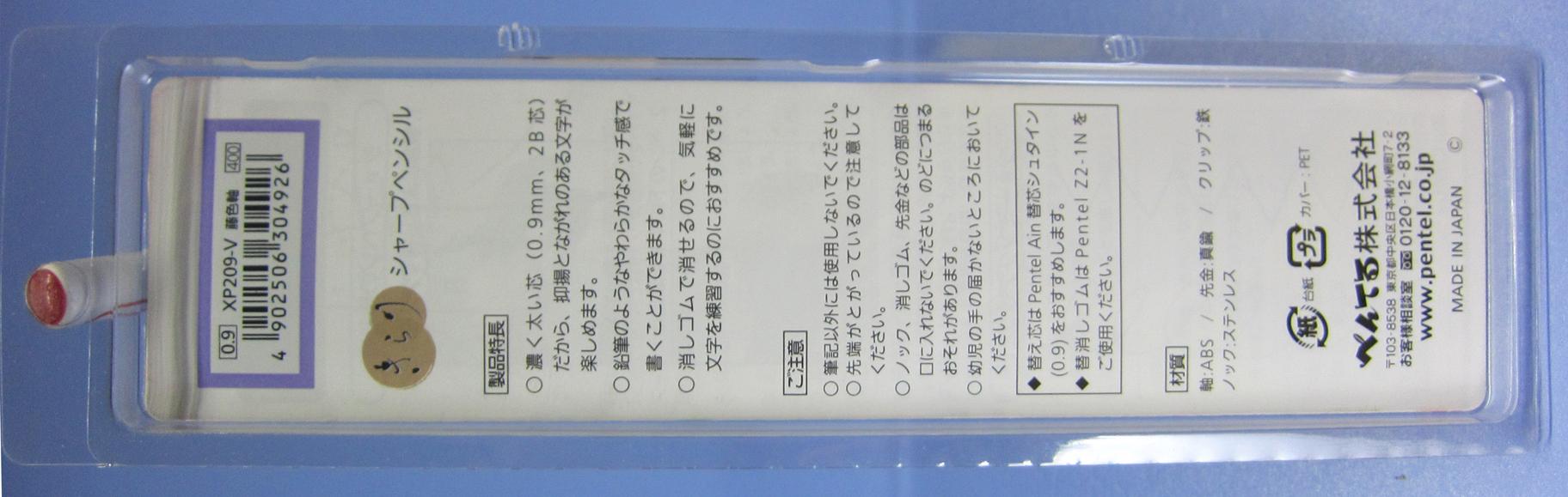 XP209-V Rear