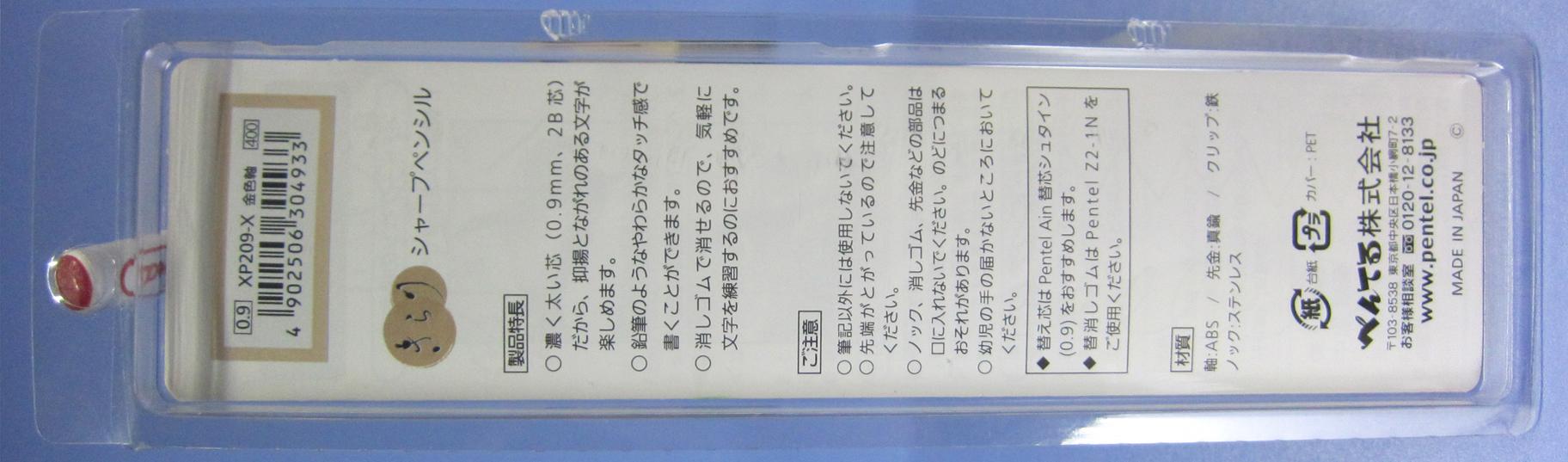 XP209-X Rear