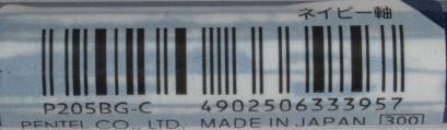 Label - P205BG-C (Gen 6)