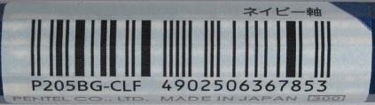 Label - P205BG-CLF (Gen 6)
