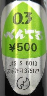 Label - JIS3G4JP0500