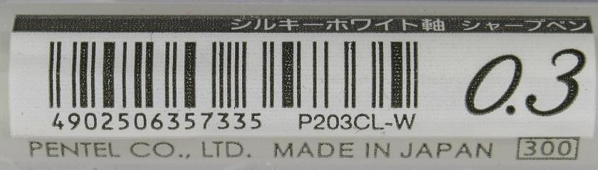 Label - P203CL-W (Gen 6)