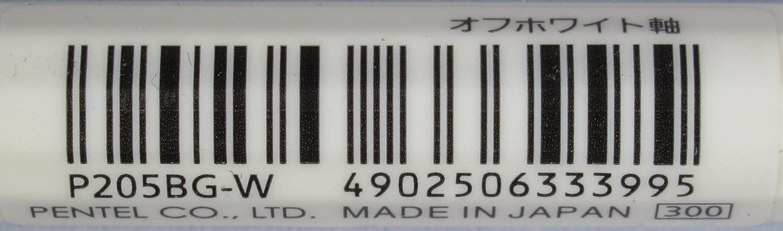Label - P205BG-W (Gen 6)