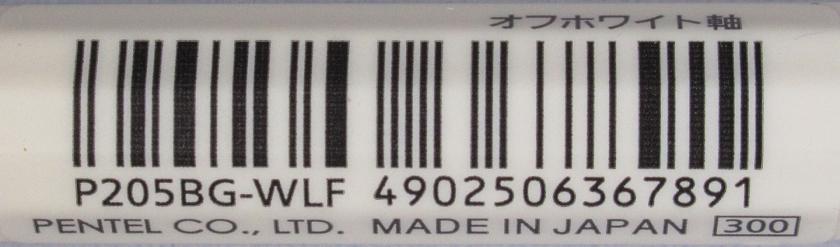 Label - P205BG-WLF (Gen 6)